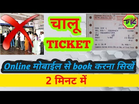 Book General Railway Ticket online through android By Technical King