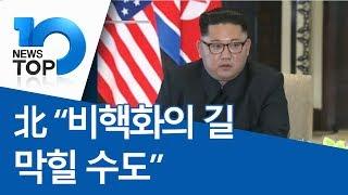 """北 """"비핵화의 길 막힐 수도"""" thumbnail"""