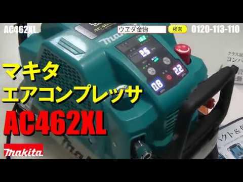 マキタ AC462XL コンプレッサー【ウエダ金物】