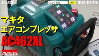 マキタ AC462XL コンプレッサー【ウエダ金物】 コンプレッサー 検索動画 23