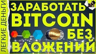 Делай Деньги Автоматический Заработок | Как Заработать Bitcoin/Easy Money/Легкие