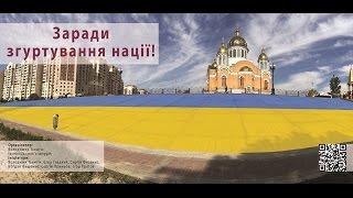Мы верим в себя и в то, что Украина расцветет!