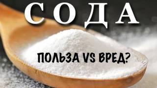 Ольга Бутакова -  Сода: Вред или Польза?