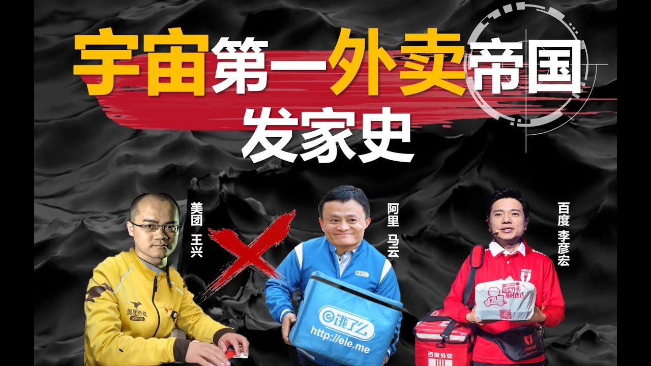 【中国商业史07】美团发家史,宇宙第一外卖帝国是如何建立的?(上)——冲浪普拉斯出品