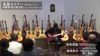 2018.11.11楽器セミナー 演奏まとめ