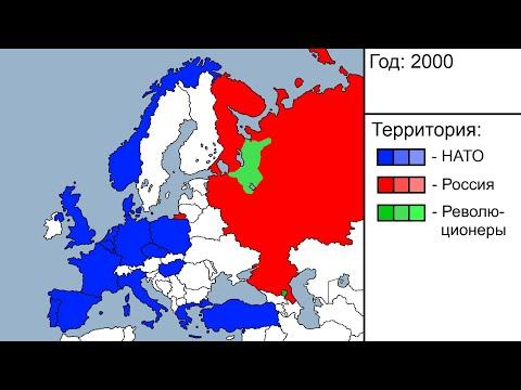 |Третья Мировая Война| Сценарий II. World War III