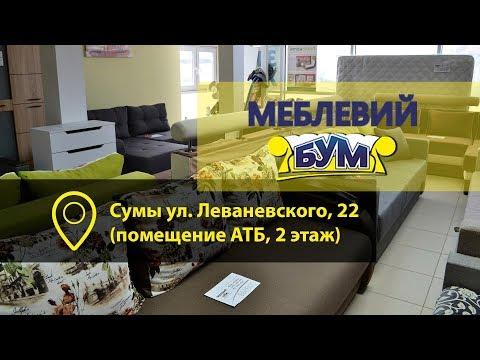 """Магазин """"Мебельный Бум"""", Сумы"""