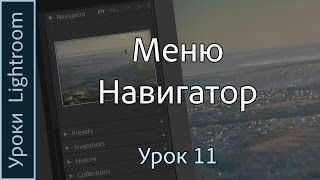 Уроки Lightroom. Урок 11. Меню НАВИГАТОР программы Adobe LIGHTROOM.