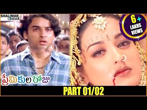 Premikula Roju Telugu  Movie Part 01/02 || Kunal, Sonali Bendre || Shalimarcinema