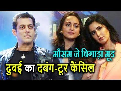 Salman Khan का Dabangg Tour Dubai 2019 खराब मौसम के चलते हुआ Cancel