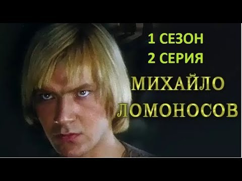 Михайло Ломоносов (1 СЕЗОН 2 СЕРИЯ, 1986)