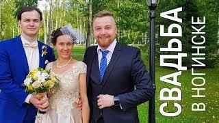 Свадьба в Ногинске 26 авг 2017 [отчёт]