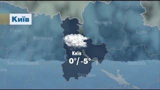 Погода: прогноз погоди в Україні на 14 листопада