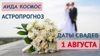 Выбор даты свадьбы. Астрологический прогноз на 1 августа 2018 года. Астропсихолог Аида Космос