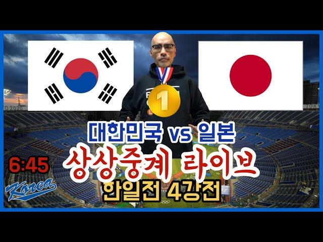 [올림픽 상상중계] 대한민국 vs 일본