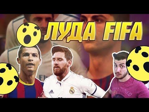 ЛУДА FIFA 18 - МЕСИ В РЕАЛ МАДРИД СРЕЩУ РОНАЛДО В БАРСЕЛОНА
