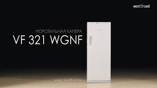 морозильная камера Vestfrost VF 321 WGNF обзор
