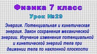 Физика 7 класс (Урок№29 - Энергия. Потенциальная и кинетическая энергия. Закон сохранения энергии.)