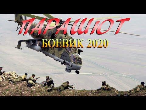 Боевик 2020 всунул врагу! ** ПАРАШЮТ ** Зарубежные боевики 2020 новинки HD 1080P