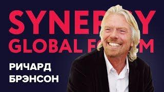 Ричард Брэнсон приглашает на Synergy Global Forum New York | 27-28.10.2017 | Университет СИНЕРГИЯ