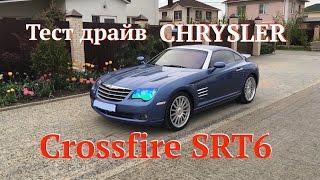 Chrysler Crossfire STR 6. Народный тест драйв от Александра Коваленко
