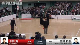 Kai SENDA -1M Kazuya TSUNEKAWA - 66th All Japan KENDO Championship - First round 4