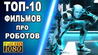 GTV - ТОП 10 ФИЛЬМОВ ПРО РОБОТОВ