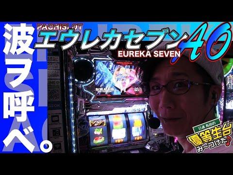 【エウレカセブンAO】日直島田の優等生台み〜つけた♪《新台最速実践》《パチンコ・パチスロ・EUREKASEVEN》