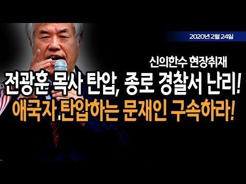 (현장취재) 전광훈 목사 탄압, 종로 경찰서 난리!!! / 신의한수 20.02.24