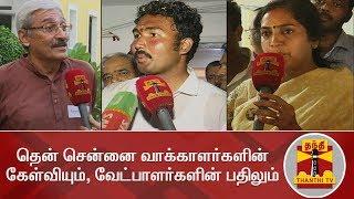 தென் சென்னை வாக்காளர்களின் கேள்வியும், வேட்பாளர்களின் பதிலும்   South Chennai