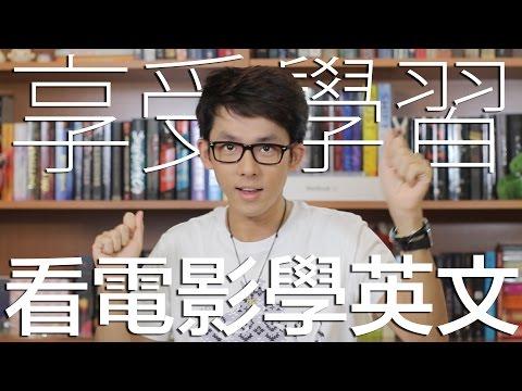 享受學習看電影學英文 Watching Movies and Learning English
