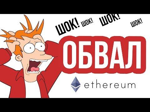ШОК! Падение ЭФИРИУМА! Обвал криптовалют 2! ETHEREUM падает. Новости эфириум ETH Прогноз эфир eth
