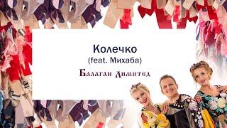 Балаган Лимитед - Колечко(feat. Михаба) (Audio)