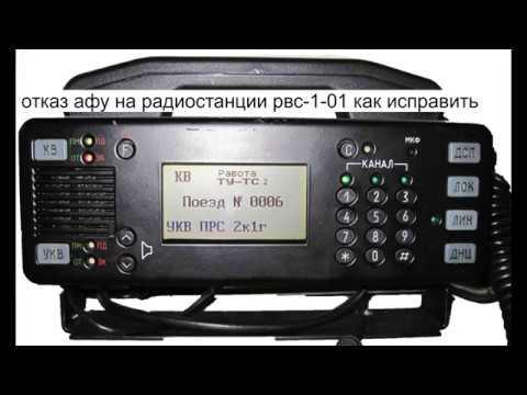 ремонт радиостанции рвс-1-01            Repair Of RVS-1-01 Radio Station