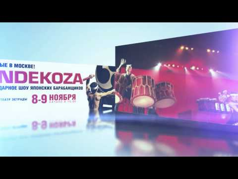 Ondekoza LIVE in Moscow / 08-09.11.2011 (Teaser Video)