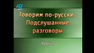Русский язык. Урок 2. Произношение гласных