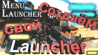 Создаём свой Launcher в HiAsm - Без монтажа