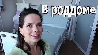 VLOG: Определилась где буду рожать / Роддом Алматы