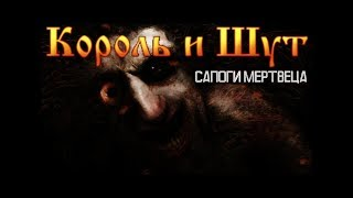 Клип Сапоги Мертвеца. Песня группы Король и Шут