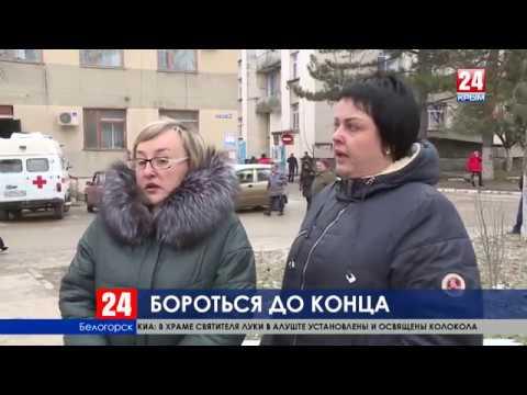 Крым, Белогорск.  Пациента в коме оставили умирать в стационаре