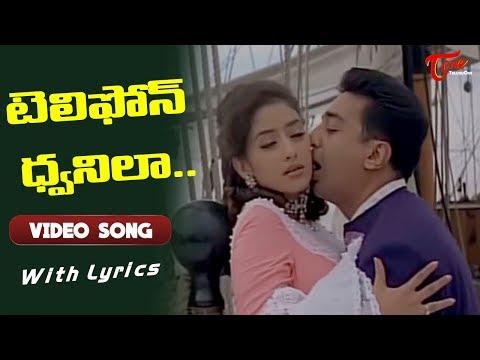 టెలిఫోన్ ధ్వనిలా.. | Bharateeyudu | Kamal Hassan | Urmila Matondkar | Old Telugu Songs