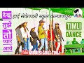 Government H. S. School Kalyanpura | School Girls Timli Dance | Dil Desi Girls Timli