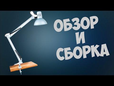 Как крепить настольную лампу