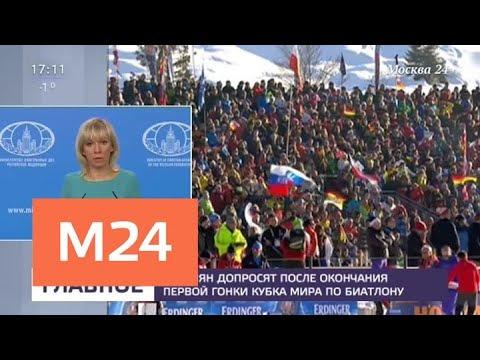 Смотреть Россиян допросят после окончания первой гонки Кубка мира по биатлону - Москва 24 онлайн