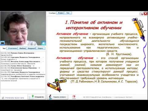 Вебинар Методы, приёмы и средства обучения. Часть 4-ая: «Активные  и  интерактивные  методы...