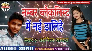 Number blacklist me nai dalihe Anil Yadav Maithili song 2018  -   maithili song 2019