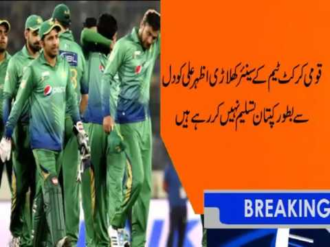 Pakistan Cricket team have Grouping in Between Players