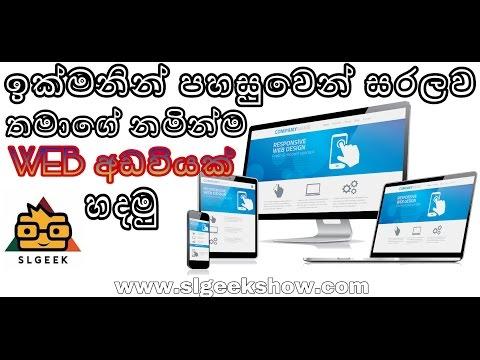 SL GEEK| සිංහලෙන් - How to make a website in Sinhala