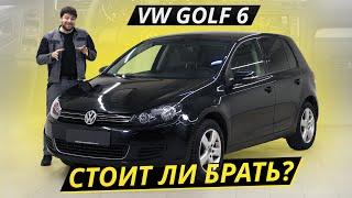 Как там Volkswagen Golf 6 на вторичке? | Подержанные автомобили
