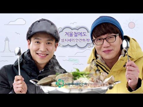 [광고CF] 성시경(Sung Si Kyung) 식품의약안전처 겨울철 식중독 편